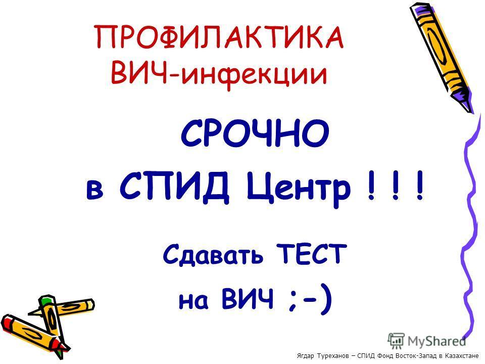 ПРОФИЛАКТИКА ВИЧ-инфекции СРОЧНО в СПИД Центр ! ! ! Сдавать ТЕСТ на ВИЧ ;-) Ягдар Туреханов – СПИД Фонд Восток-Запад в Казахстане