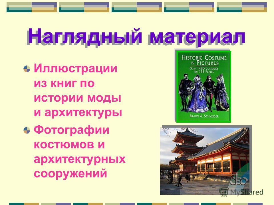 Наглядный материал Иллюстрации из книг по истории моды и архитектуры Фотографии костюмов и архитектурных сооружений