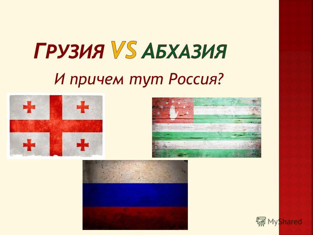 И причем тут Россия?