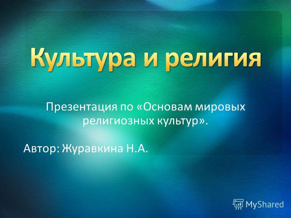 Презентация по «Основам мировых религиозных культур». Автор: Журавкина Н.А.