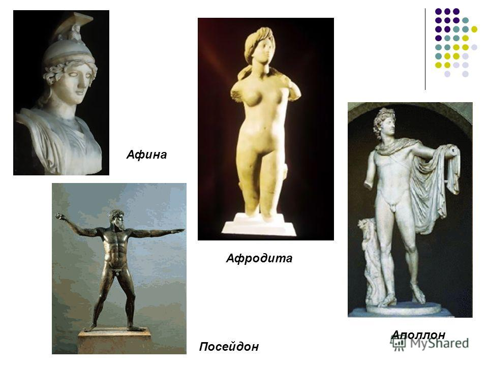 Афина Афродита Аполлон Посейдон