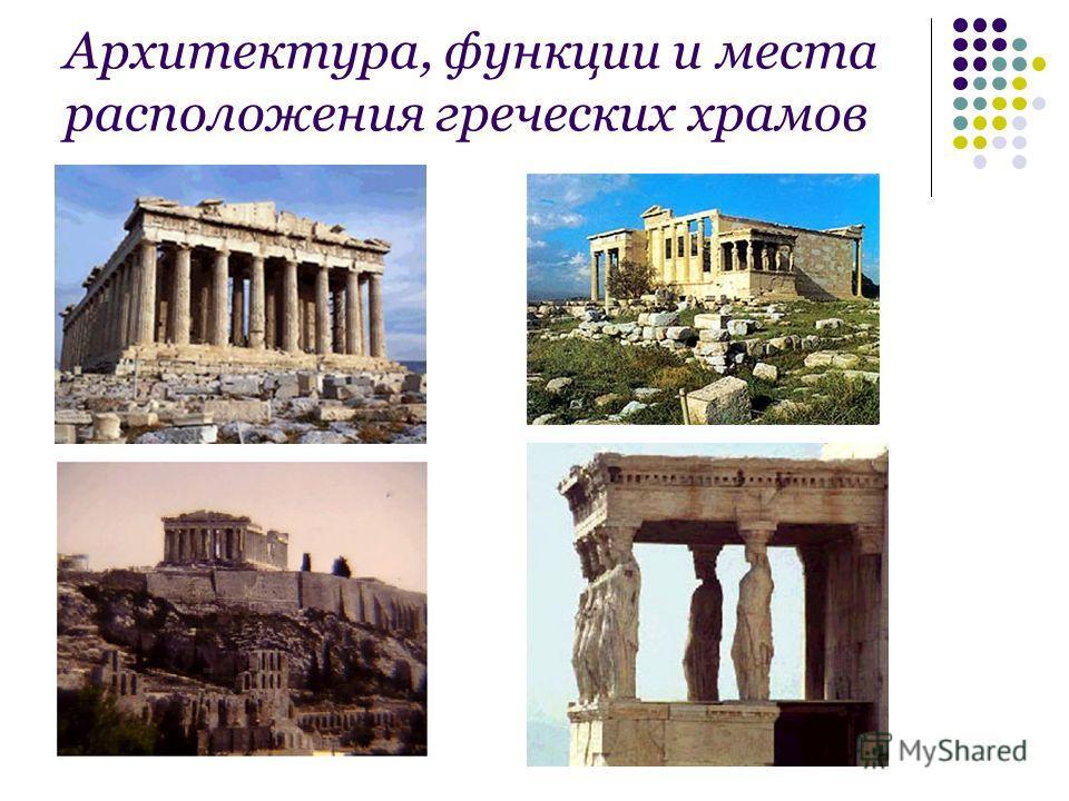Архитектура, функции и места расположения греческих храмов
