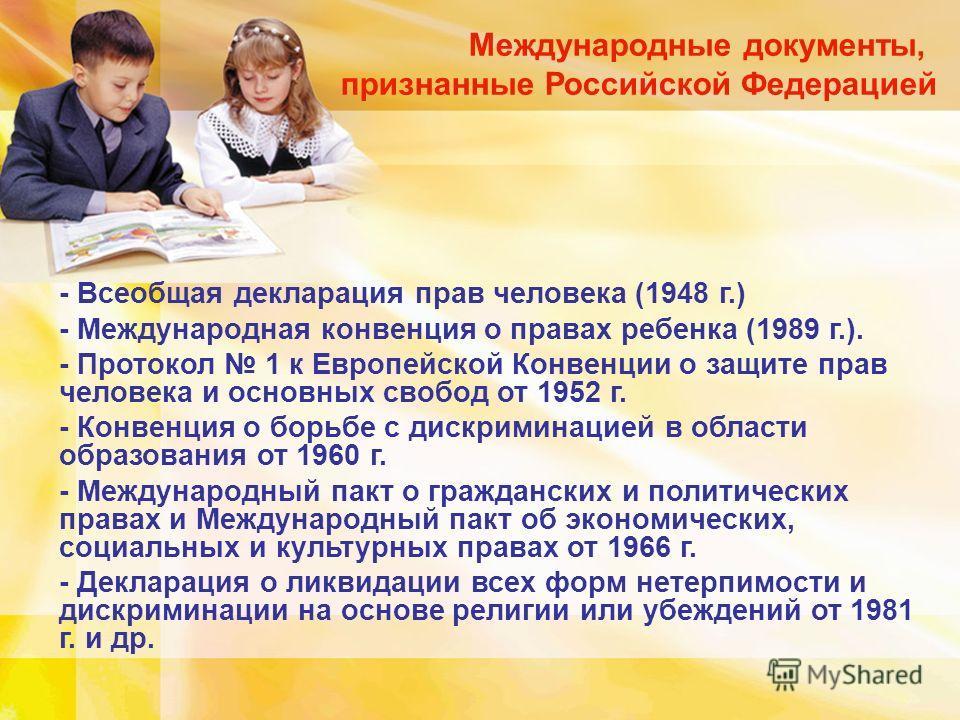 Международные документы, признанные Российской Федерацией - Всеобщая декларация прав человека (1948 г.) - Международная конвенция о правах ребенка (1989 г.). - Протокол 1 к Европейской Конвенции о защите прав человека и основных свобод от 1952 г. - К