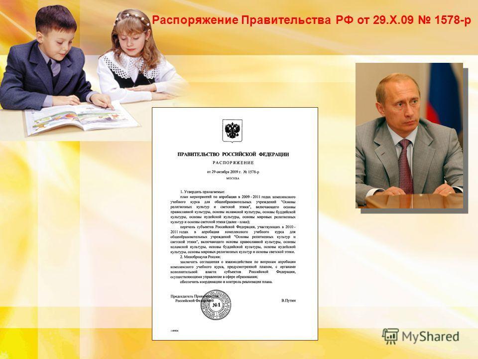 Распоряжение Правительства РФ от 29.X.09 1578-р