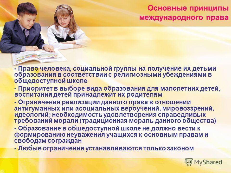 - Право человека, социальной группы на получение их детьми образования в соответствии с религиозными убеждениями в общедоступной школе - Приоритет в выборе вида образования для малолетних детей, воспитания детей принадлежит их родителям - Ограничения