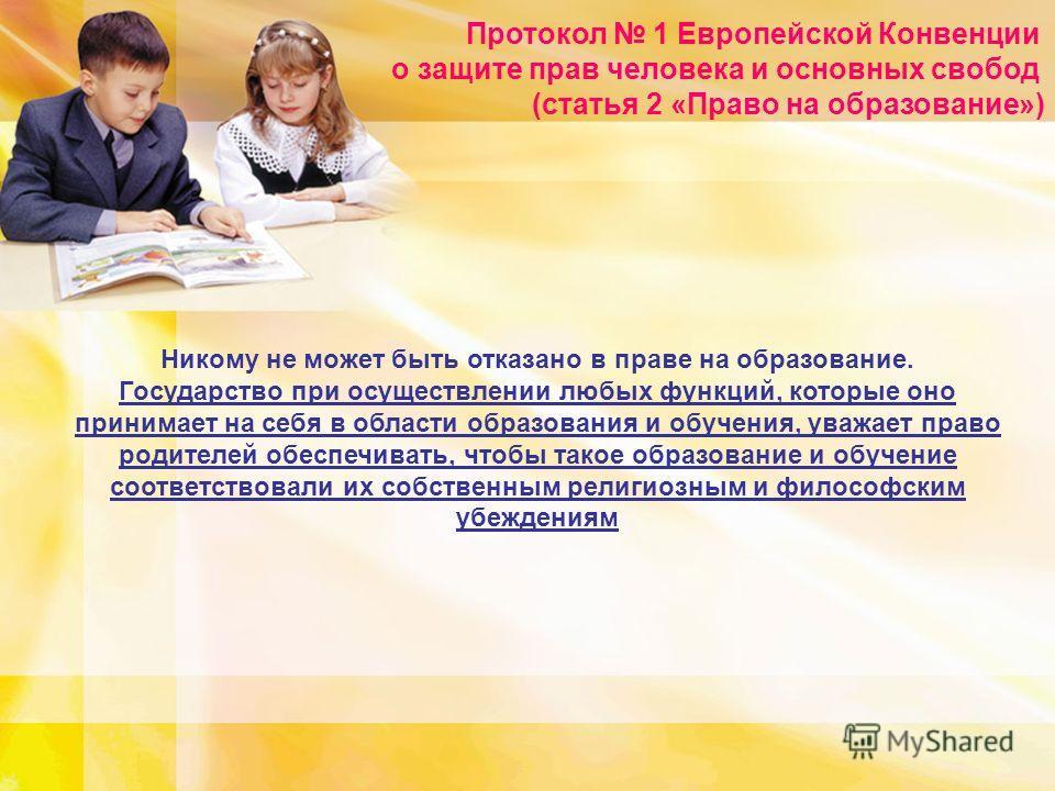 Протокол 1 Европейской Конвенции о защите прав человека и основных свобод (статья 2 «Право на образование») Никому не может быть отказано в праве на образование. Государство при осуществлении любых функций, которые оно принимает на себя в области обр