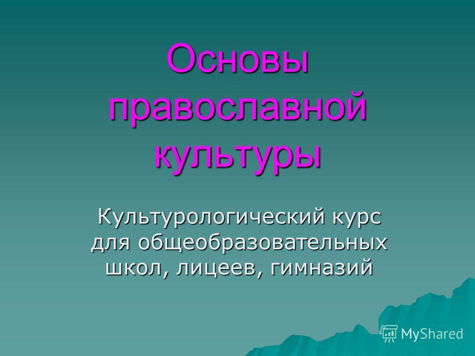 Основы православной культуры Культурологический курс для общеобразовательных школ, лицеев, гимназий