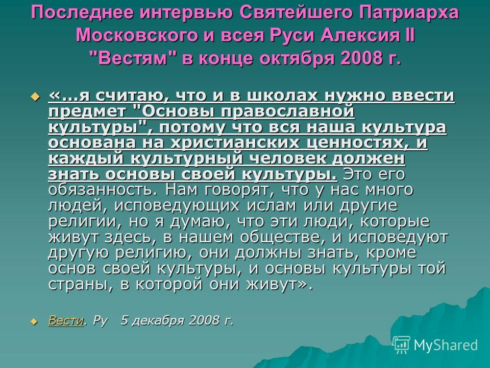 Последнее интервью Святейшего Патриарха Московского и всея Руси Алексия II