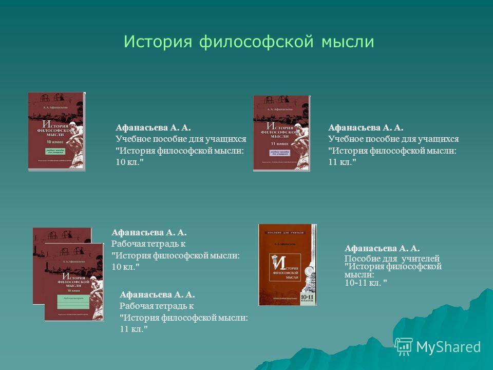 Афанасьева А. А. Учебное пособие для учащихся