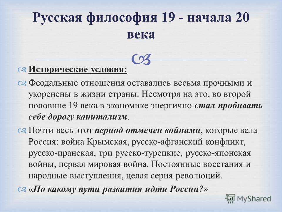 русские философы 20 века