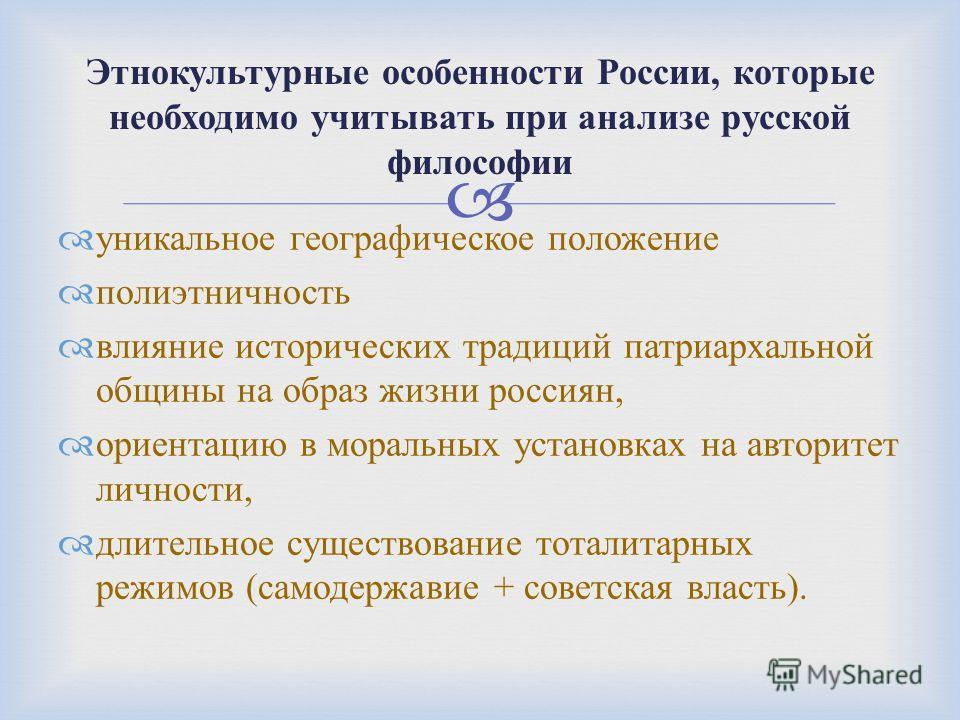 уникальное географическое положение полиэтничность влияние исторических традиций патриархальной общины на образ жизни россиян, ориентацию в моральных установках на авторитет личности, длительное существование тоталитарных режимов ( самодержавие + сов