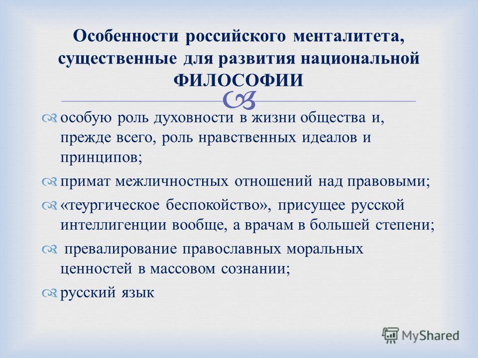 особую роль духовности в жизни общества и, прежде всего, роль нравственных идеалов и принципов ; примат межличностных отношений над правовыми ; « теургическое беспокойство », присущее русской интеллигенции вообще, а врачам в большей степени ; превали