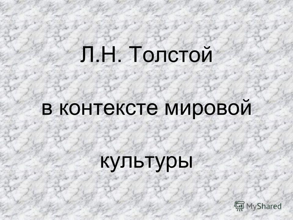 Л.Н. Толстой в контексте мировой культуры