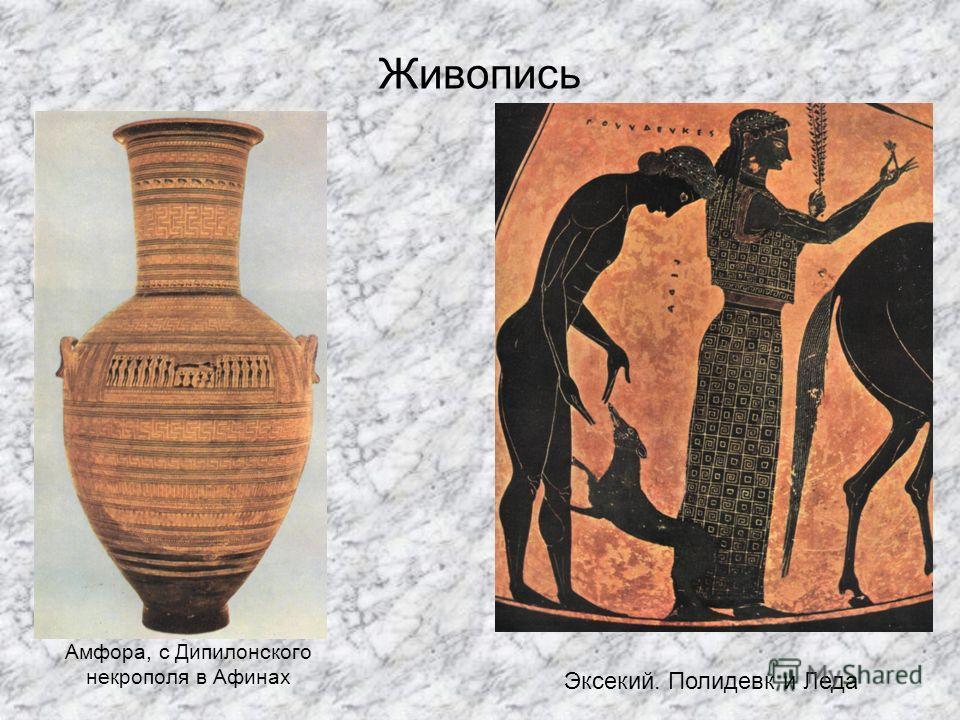 Живопись Амфора, с Дипилонского некрополя в Афинах Эксекий. Полидевк и Леда