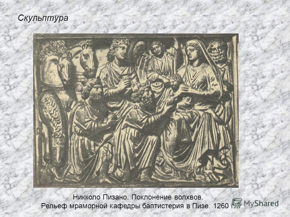 Скульптура Никколо Пизано. Поклонение волхвов. Рельеф мраморной кафедры баптистерия в Пизе. 1260 г.