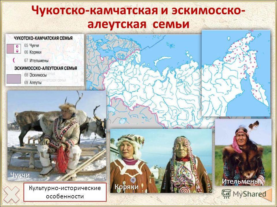 Чукотско-камчатская и эскимосско- алеутская семьи Чукчи Коряки Ительмены Культурно-исторические особенности