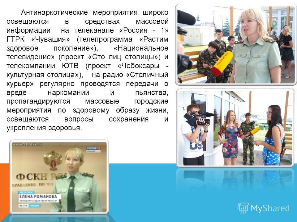 В рамках Муниципальной программы «Профилактика правонарушений и противодействия преступности на территории города Чебоксары на 2013-2016 годы» в 2013 году в бюджете города Чебоксары были заложены средства в размере 300 тыс. рублей. На эти средства в