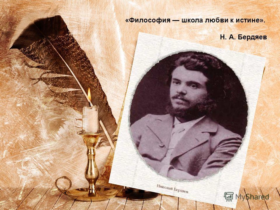 «Философия школа любви к истине». Н. А. Бердяев