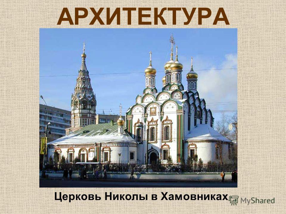 АРХИТЕКТУРА Церковь Николы в Хамовниках