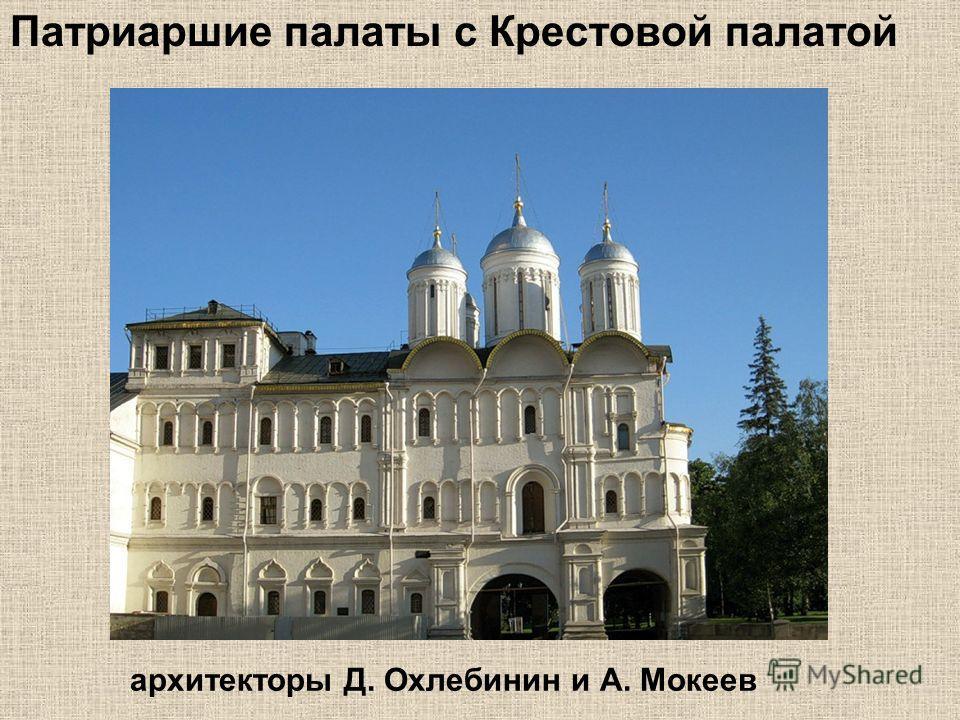 Патриаршие палаты с Крестовой палатой архитекторы Д. Охлебинин и А. Мокеев