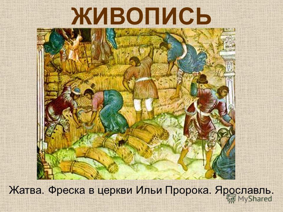 ЖИВОПИСЬ Жатва. Фреска в церкви Ильи Пророка. Ярославль.