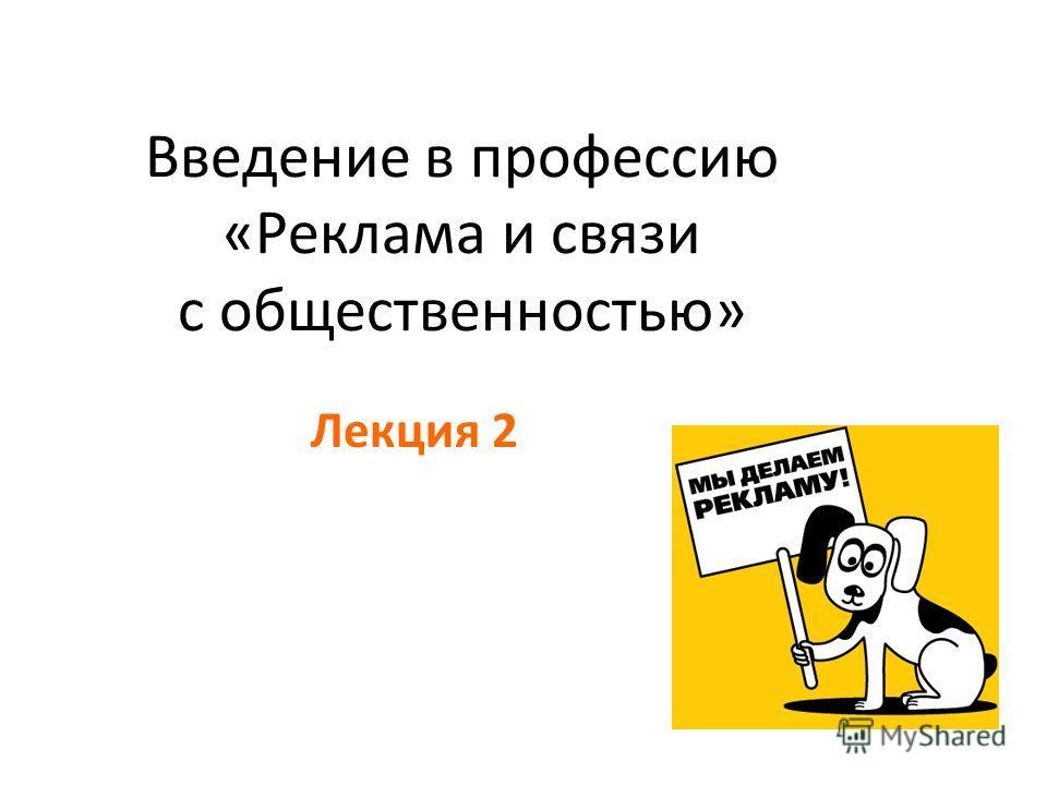 Введение в профессию «Реклама и связи с общественностью» Лекция 2