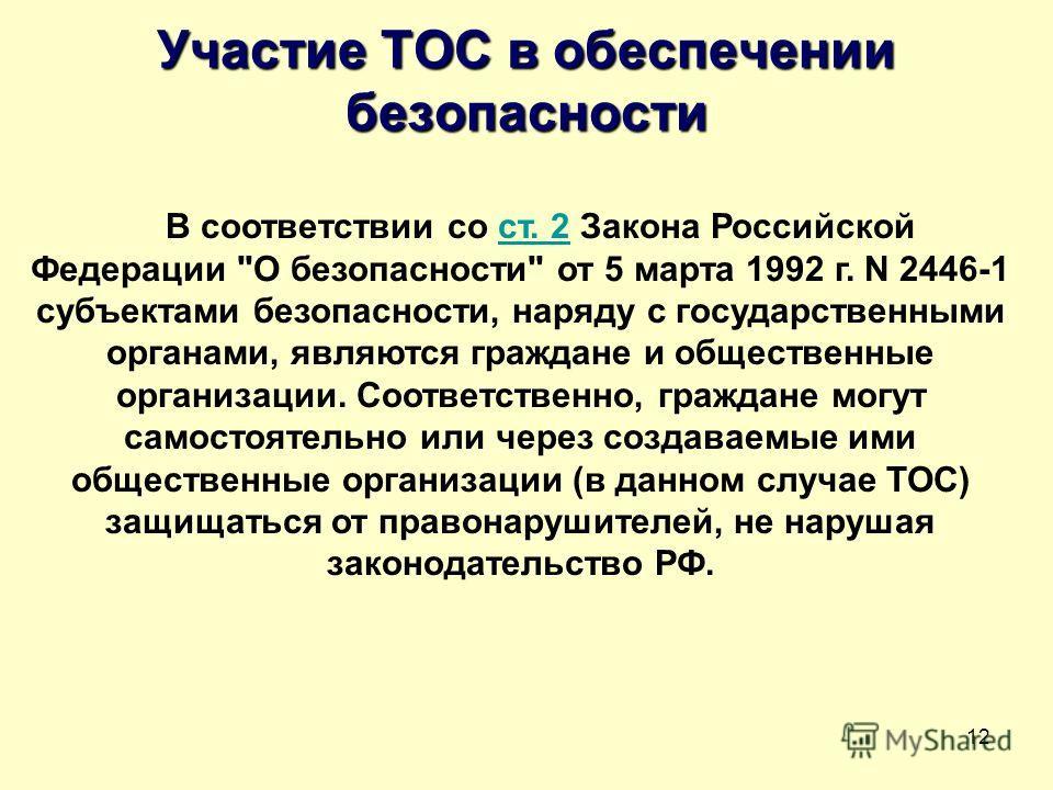 12 Участие ТОС в обеспечении безопасности В соответствии со ст. 2 Закона Российской Федерации