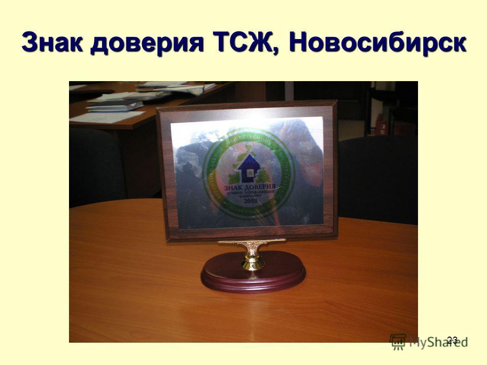 23 Знак доверия ТСЖ, Новосибирск