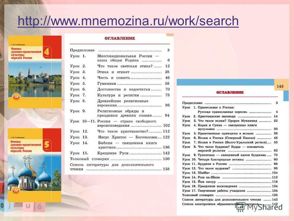 http://www.mnemozina.ru/work/search