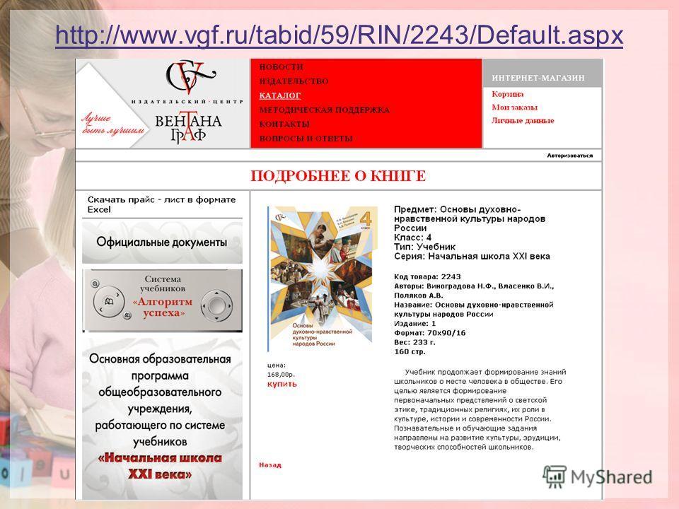 http://www.vgf.ru/tabid/59/RIN/2243/Default.aspx
