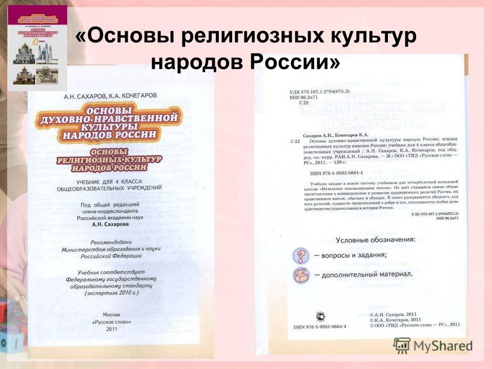 «Основы религиозных культур народов России»