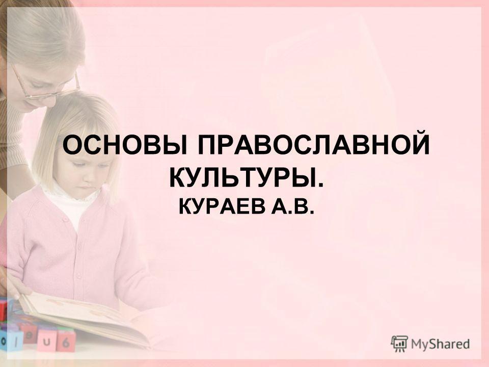 ОСНОВЫ ПРАВОСЛАВНОЙ КУЛЬТУРЫ. КУРАЕВ А.В.