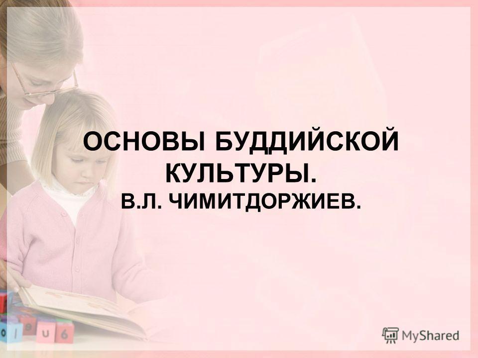 ОСНОВЫ БУДДИЙСКОЙ КУЛЬТУРЫ. В.Л. ЧИМИТДОРЖИЕВ.