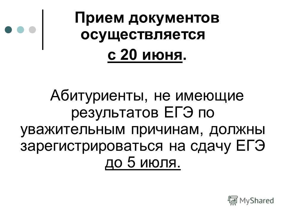 Прием документов осуществляется с 20 июня. Абитуриенты, не имеющие результатов ЕГЭ по уважительным причинам, должны зарегистрироваться на сдачу ЕГЭ до 5 июля.