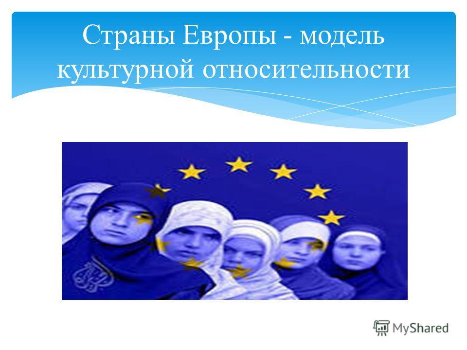 Страны Европы - модель культурной относительности