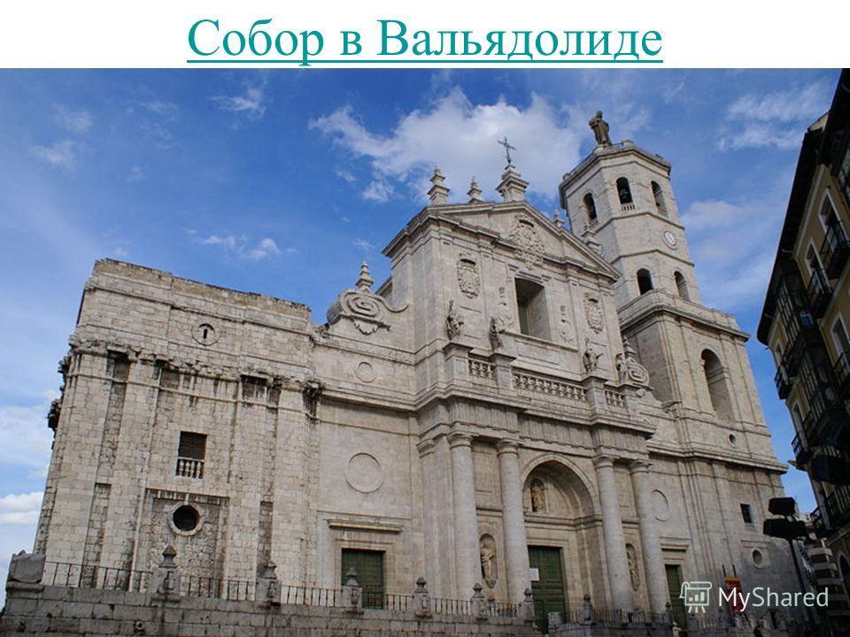 Собор в Вальядолиде