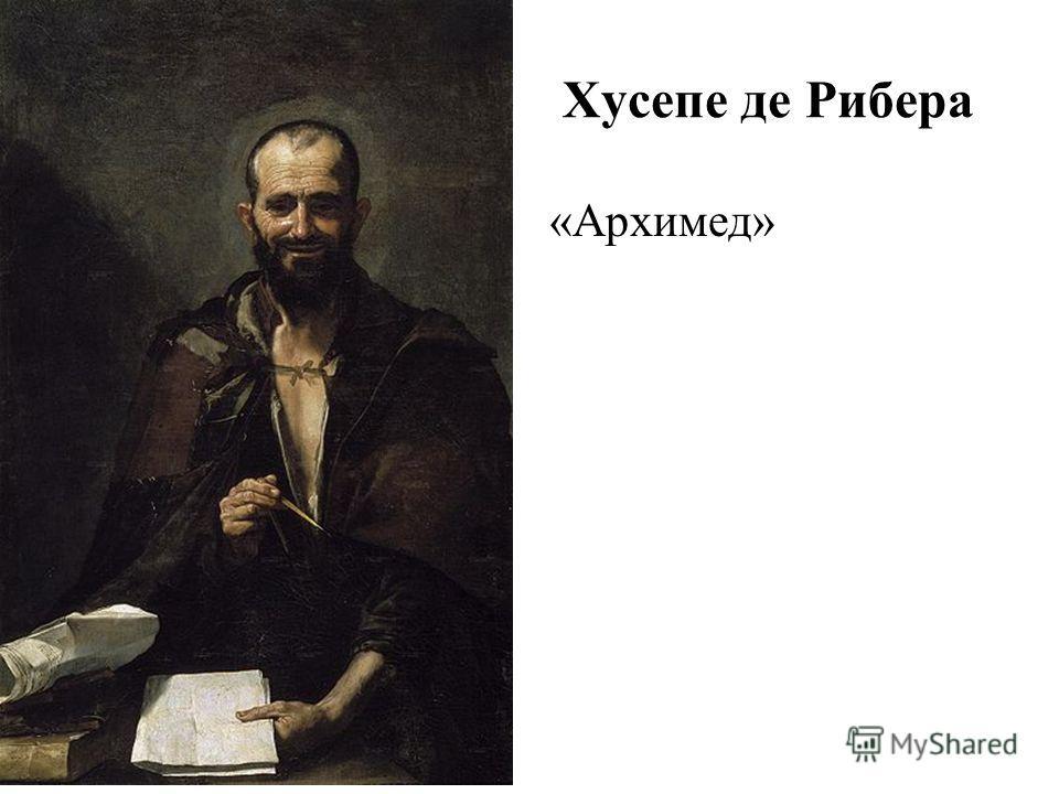 Хусепе де Рибера «Архимед»