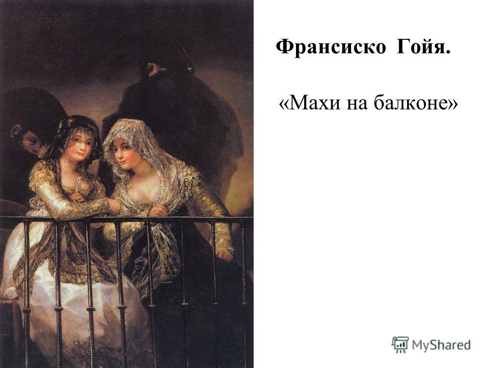 Франсиско Гойя. «Махи на балконе»