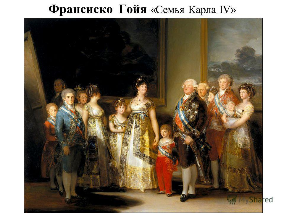 Франсиско Гойя «Семья Карла IV»