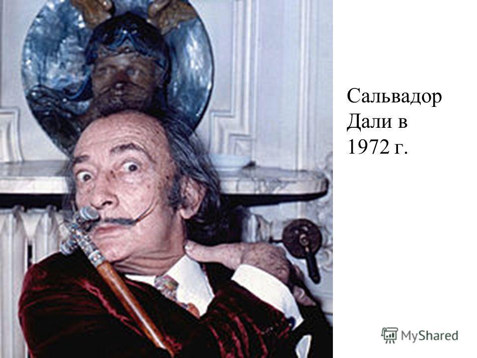Сальвадор Дали в 1972 г.