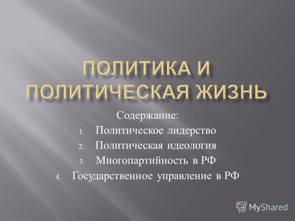 Содержание : 1. Политическое лидерство 2. Политическая идеология 3. Многопартийность в РФ 4. Государственное управление в РФ