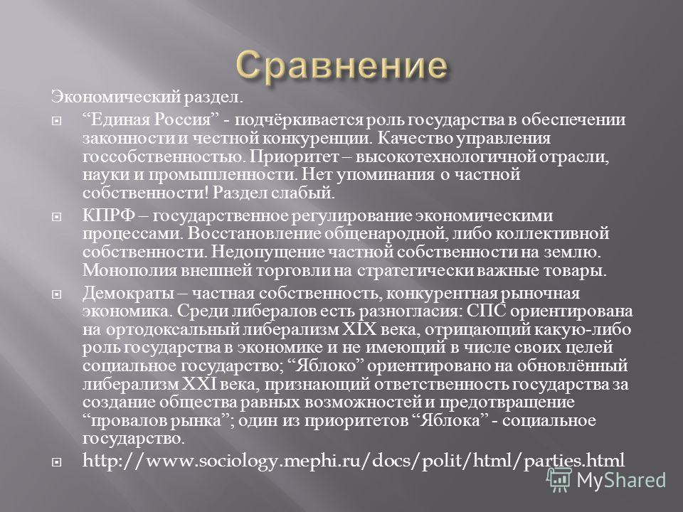 Экономический раздел. Единая Россия - подчёркивается роль государства в обеспечении законности и честной конкуренции. Качество управления госсобственностью. Приоритет – высокотехнологичной отрасли, науки и промышленности. Нет упоминания о частной соб