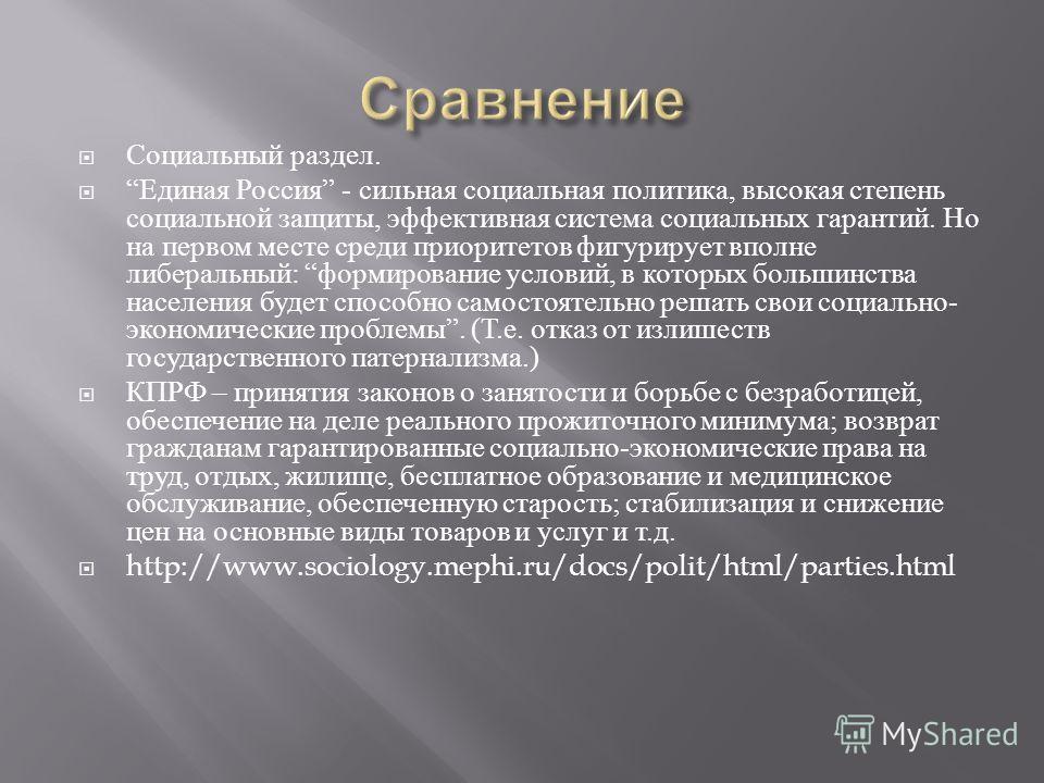 Социальный раздел. Единая Россия - сильная социальная политика, высокая степень социальной защиты, эффективная система социальных гарантий. Но на первом месте среди приоритетов фигурирует вполне либеральный : формирование условий, в которых большинст