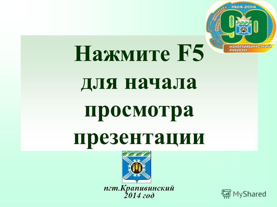 ПАСПОРТ КРАПИВИНСКОГО МУНИЦИПАЛЬНОГО РАЙОНА пгт.Крапивинский 2014 год Нажмите F5 для начала просмотра презентации