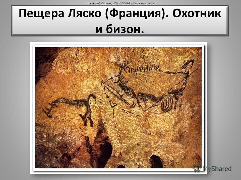 Пещера Ляско (Франция). Охотник и бизон. г.Усолье-Сибирское, МОУ «СОШ 2», Масленникова Г.В.