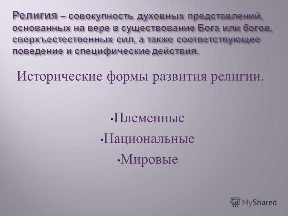 Исторические формы развития религии. Племенные Национальные Мировые