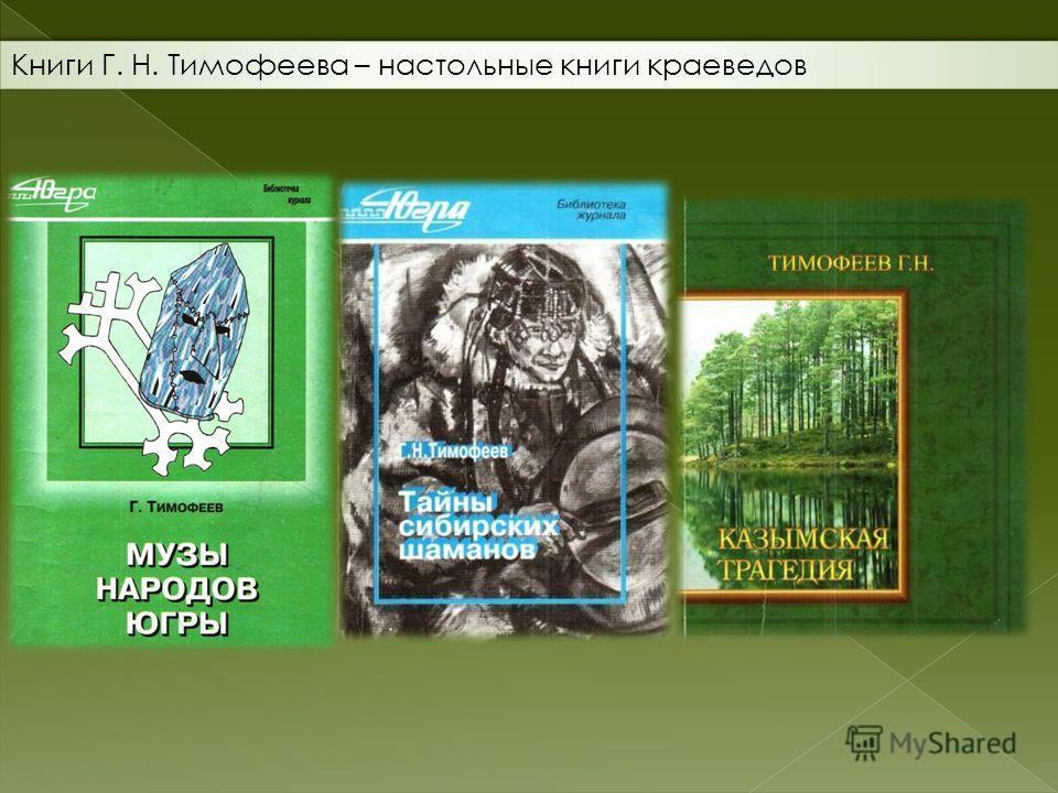 Книги Г. Н. Тимофеева – настольные книги краеведов