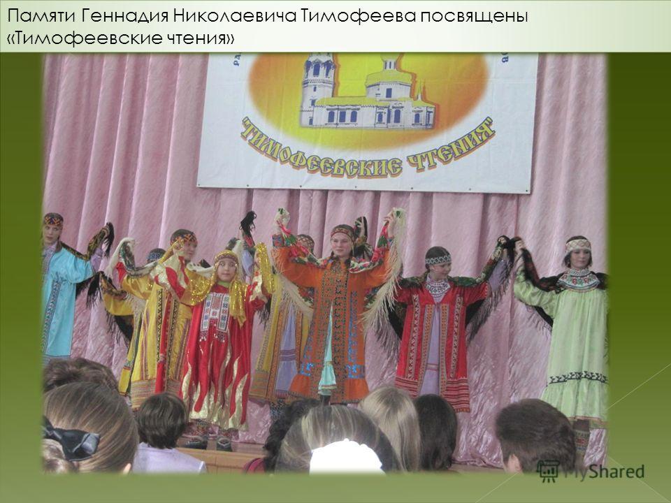 Памяти Геннадия Николаевича Тимофеева посвящены «Тимофеевские чтения»