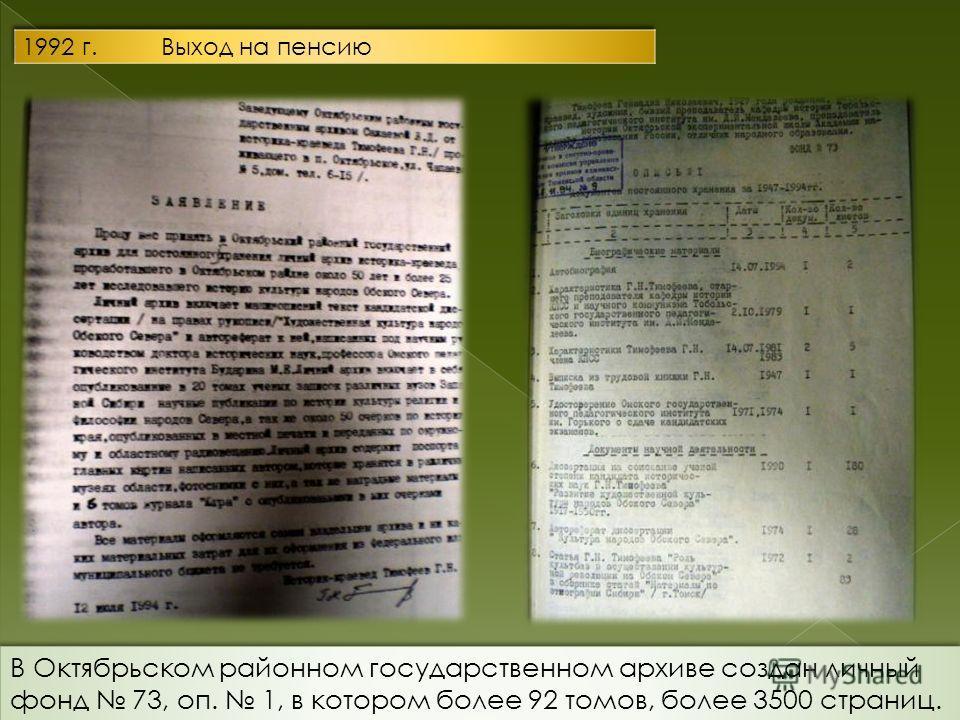 В Октябрьском районном государственном архиве создан личный фонд 73, оп. 1, в котором более 92 томов, более 3500 страниц.