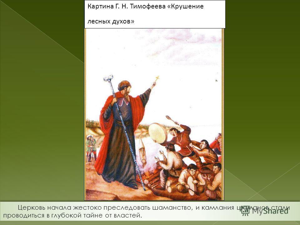 Картина Г. Н. Тимофеева «Крушение лесных духов» Церковь начала жестоко преследовать шаманство, и камлания шаманов стали проводиться в глубокой тайне от властей.
